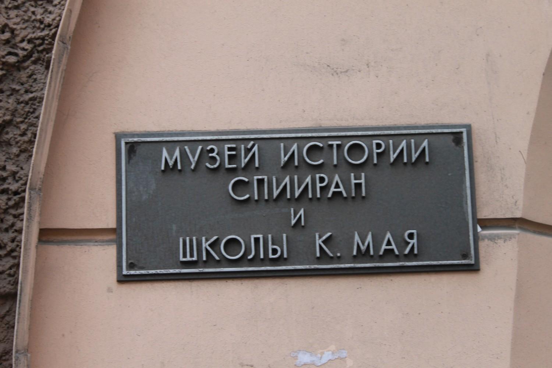 Реальная школа Карла Мая. Автор Арина Л.