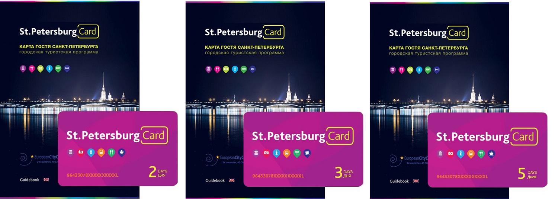 Карта Гостя Санкт-Петербурга на 5 дней