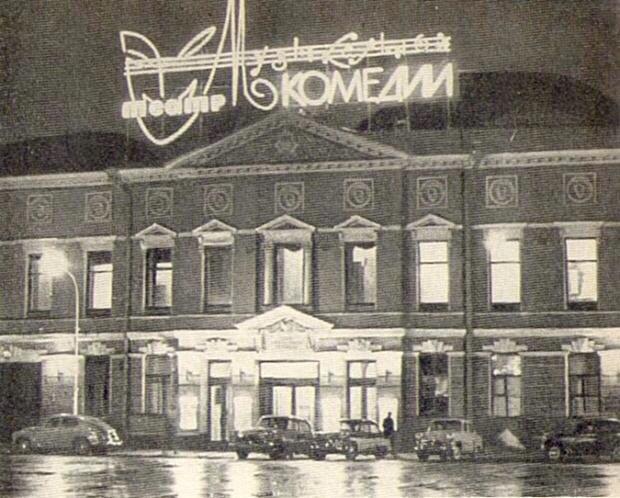 Санкт-Петербургский театр музыкальной комедии. Фото: vk.com/spb_muzcomedy