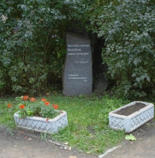 Памятный знак Иосифу Бродскому. Фото: krasnakarta.ru