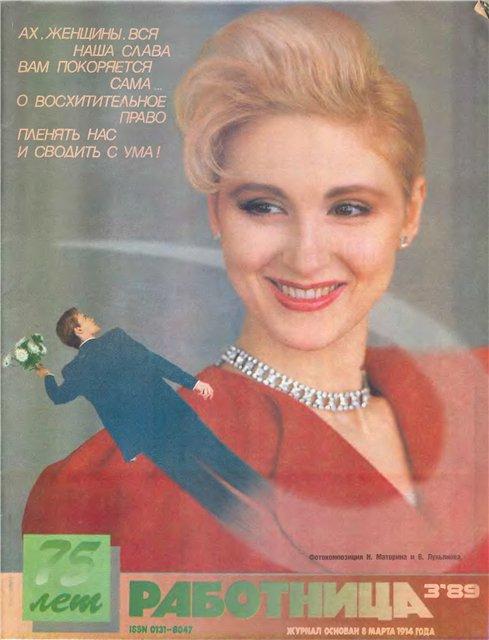 "Советский журнал ""Работница"". Фото: pikabu.ru"