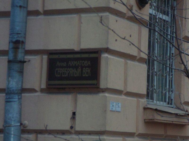 Музей «Анна Ахматова. Серебряный век». Автор: 13243546A, Wikimedia Commons