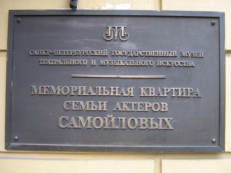 Мемориальный музей-квартира семьи актеров Самойловых. Автор: Peterburg23, Wikimedia Commons