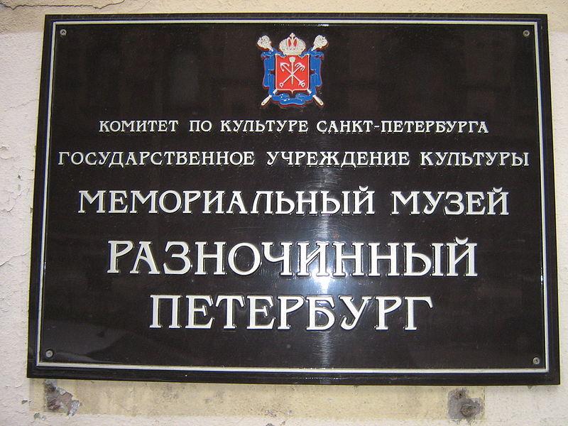 Музей «Разночинный Петербург». Автор: Peterburg23, Wikimedia Commons