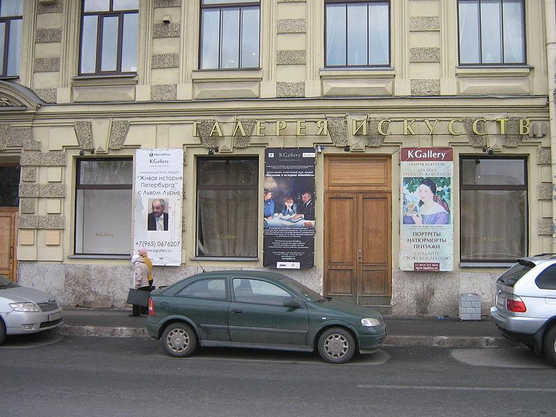 Галерея искусств «Kgallery». Автор: Peterburg23, Wikimedia Commons