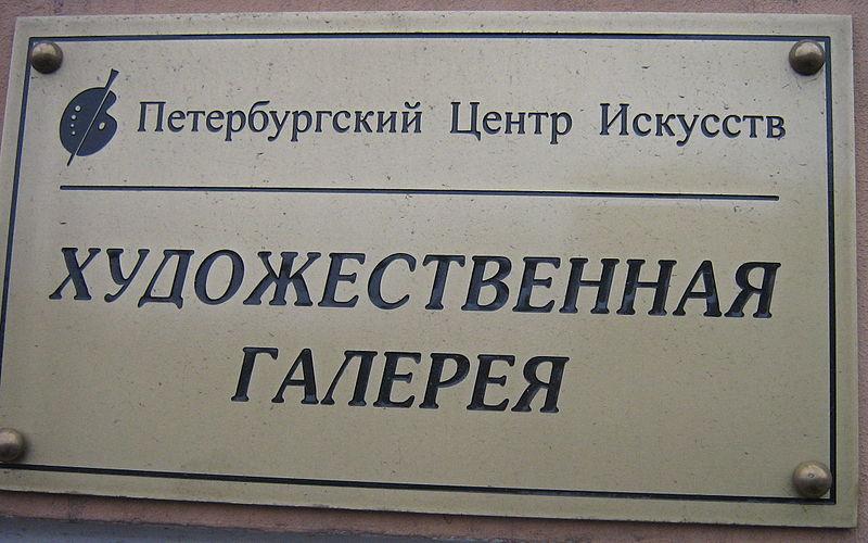 Галерея «Петербургский центр искусств». Автор: Peterburg23, Wikimedia Commons