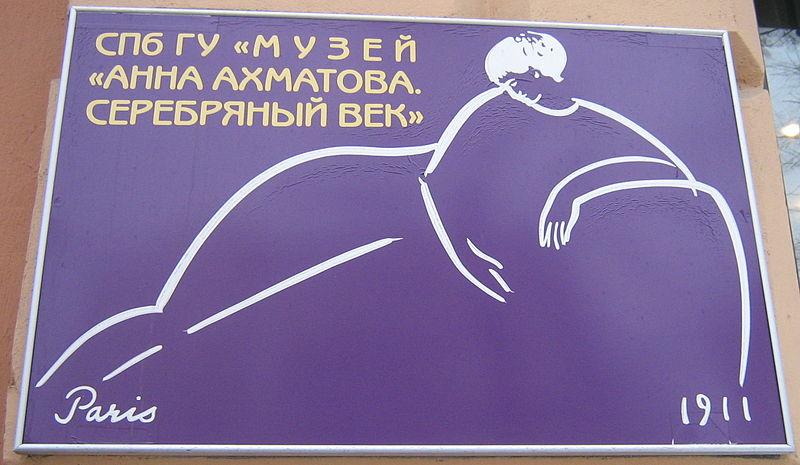 Музей «Анна Ахматова. Серебряный век». Автор: Peterburg23, Wikimedia Commons