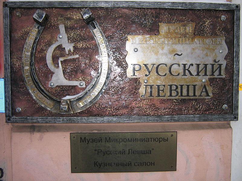 Музей «Русский Левша». Автор: Peterburg23, Wikimedia Commons