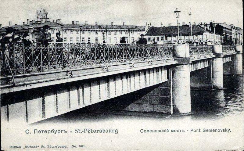 Семеновский мост в начале XX века, почтовая открытка, автор неизвестен. Автор: Wagon, Wikimedia Commons