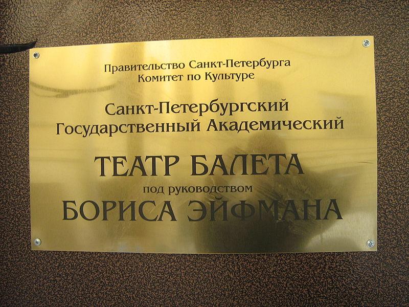 Государственный Академический Театр Балета под руководством Бориса Эйфмана. Автор: Peterburg23,  Wikimedia Commons