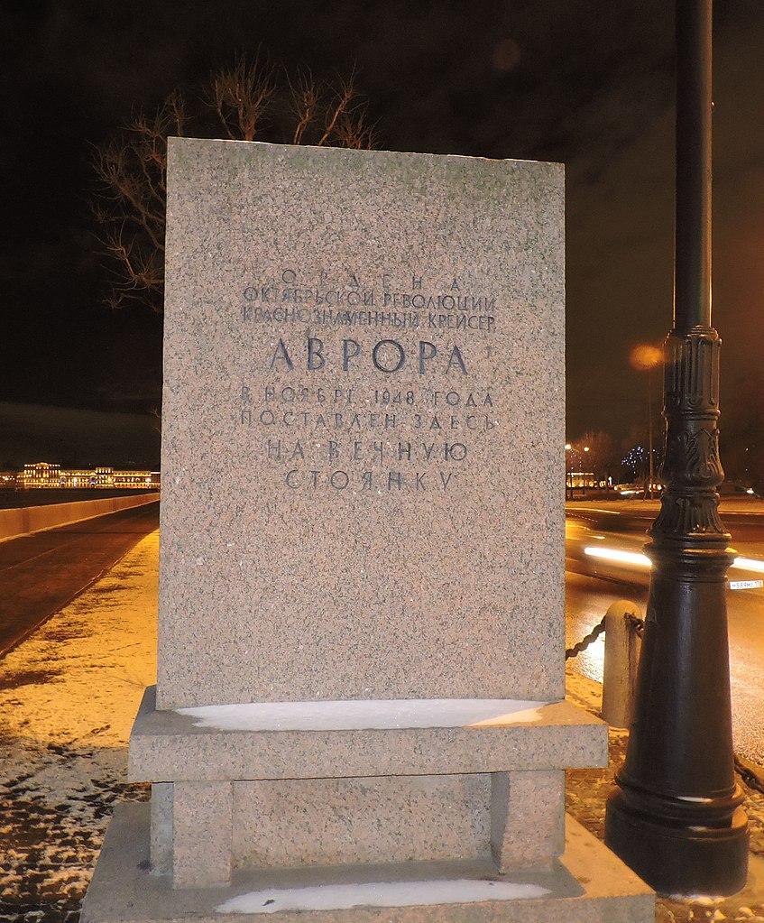 """Стела у крейсера """"Аврора"""" на Петроградской набережной. Фото: Monoklon"""