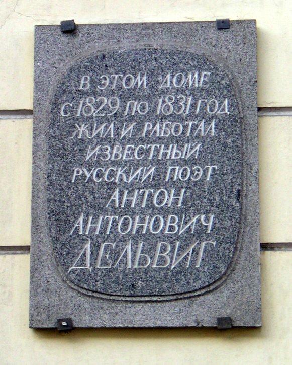 Дом Дельвига. Фото: Smerus из английский Википедия