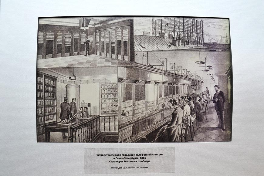 История создания телефона. Фото: telhistory.ru