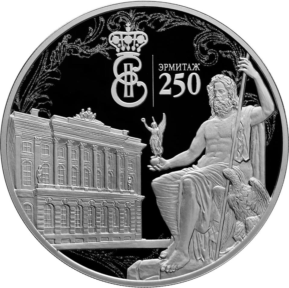 250-летие основания Государственного Эрмитажа. Монета Банка России, серебро, 3 рубля, 2014 год. Автор фото: Банк России (Wikimedia Commons)