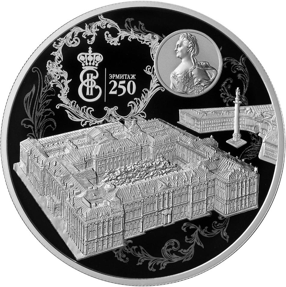 250-летие основания Государственного Эрмитажа. Монета Банка России, серебро, 25 рублей, 2014 год. Автор фото: Банк России (Wikimedia Commons)
