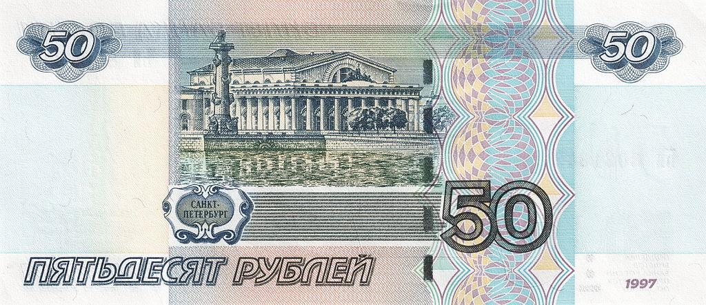 Банкнота достоинством 50 рублей образца 1997 года (обор. ст.) модификации 2004 г. (Wikimedia Commons)