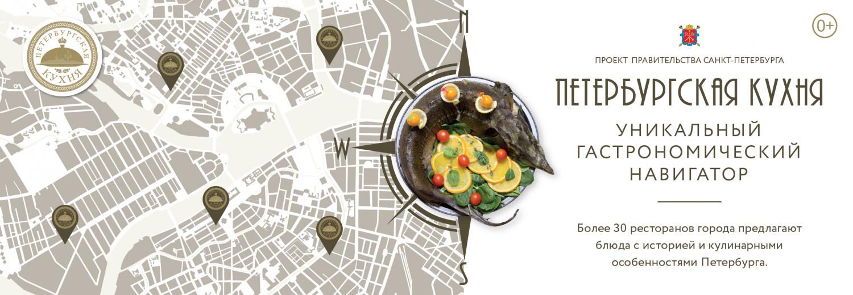 "Карта-навигатор проекта ""Петербургская кухня"". Фото: gov.spb.ru"