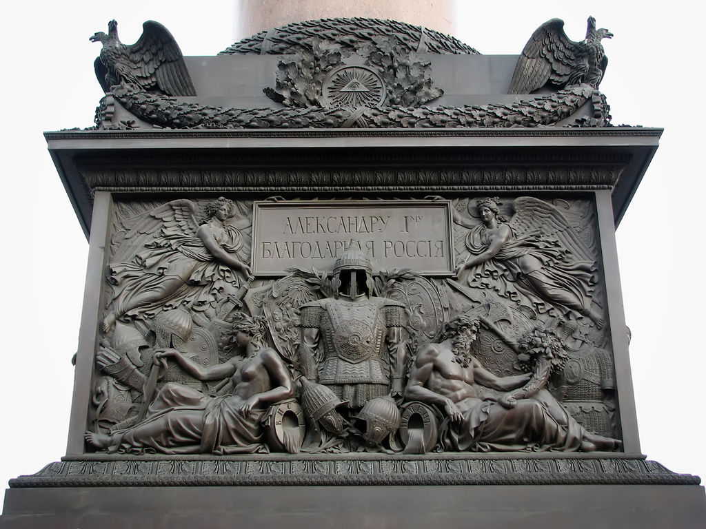 Пьедестал колонны, лицевая сторона (обращённая к Зимнему Дворцу). Автор фото: Steven Pavlov (Wikimedia Commons)