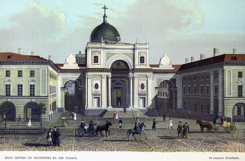 Базилика св. Екатерины Александрийской в 1830-х годах. Автор: Делабард, Wikimedia Commons