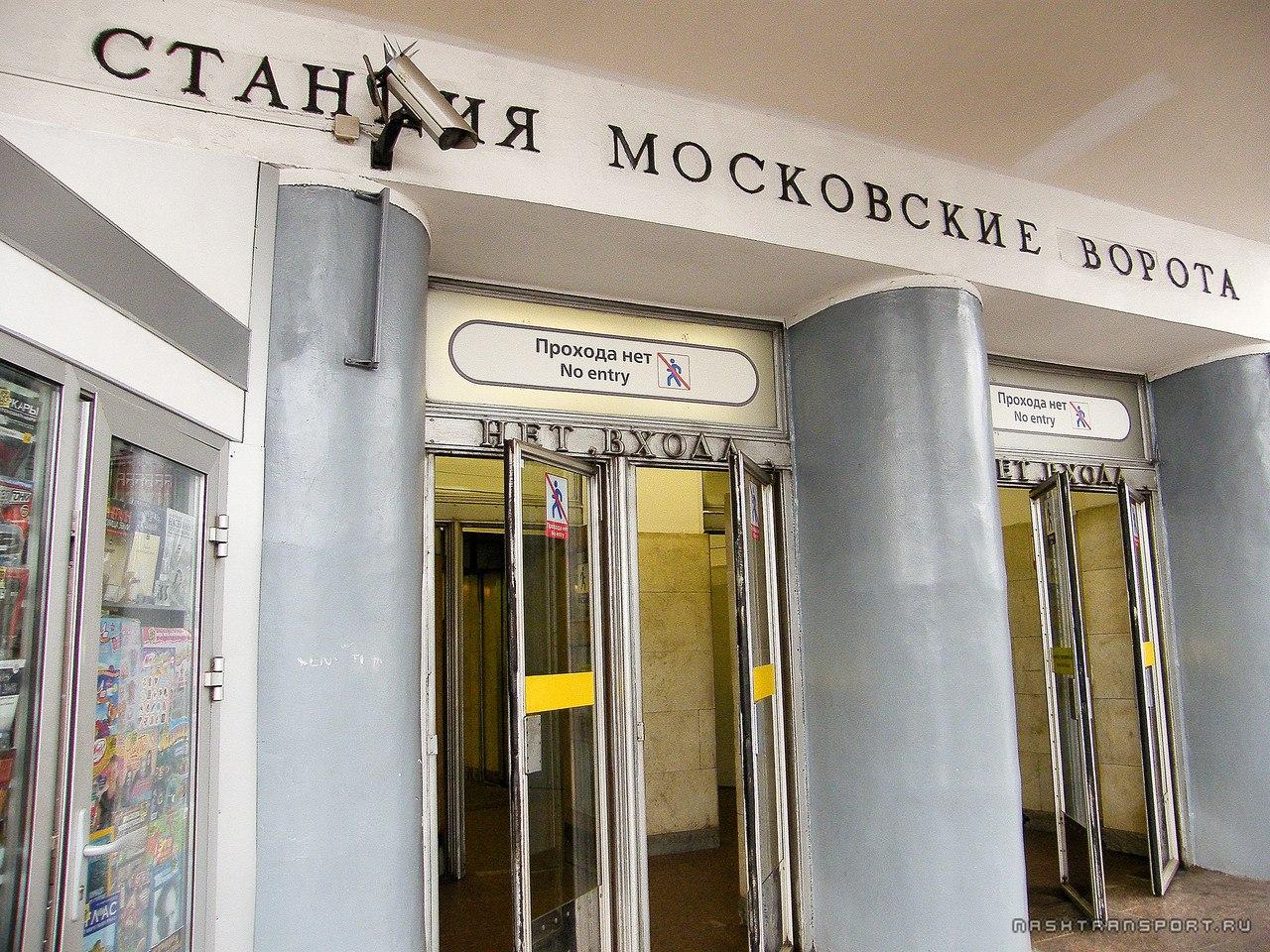 "Станция метро ""Московские ворота"". Фото: vk.com/metro_moskovskie_vorota"