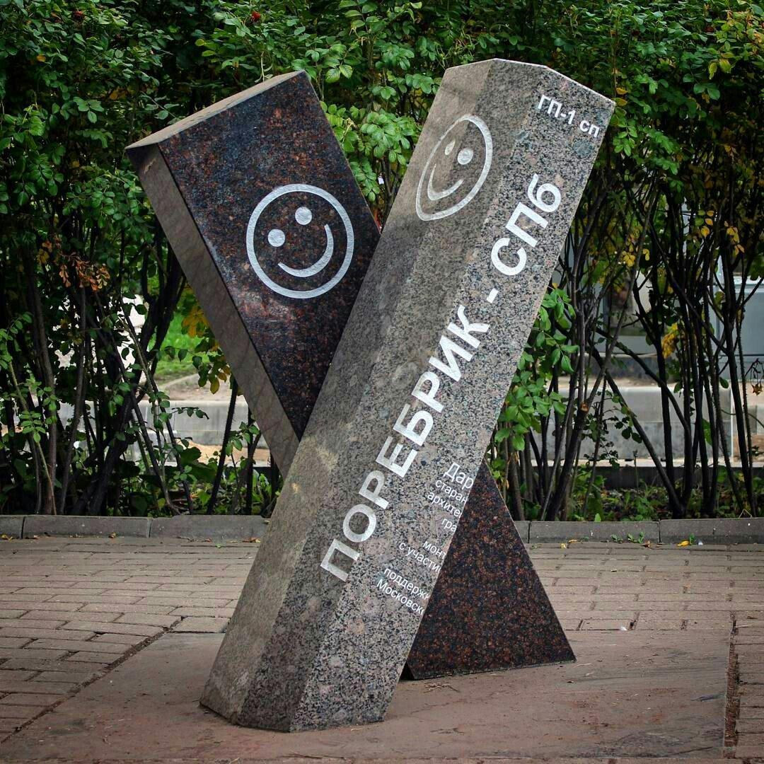 Памятник бордюру и поребрику, фото с сайта Twitter.com