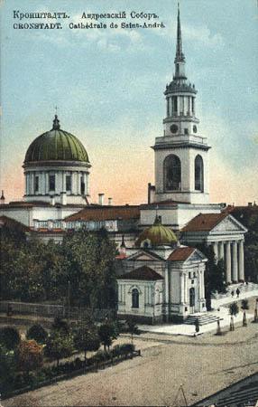 Санкт-Петербург. Кронштадт, Андреевский собор (Кронштадт)
