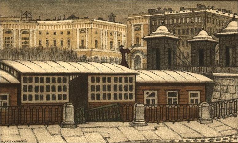 Чернышёв мост на рисунке Мстислава Добужинского