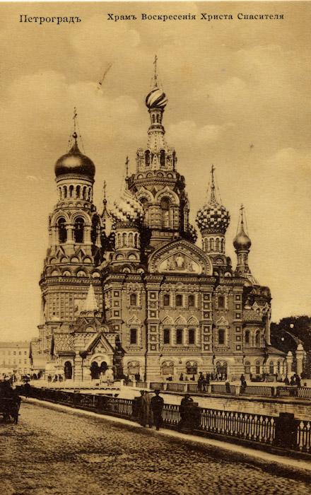 Храм Спаса на Крови в 1917 году. Old Postcard (Wikimedia Commons)