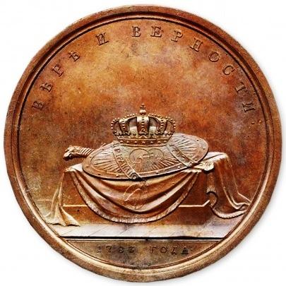 Продукция Монетного двора в СПб, 1790 г. Фото: Timofey Ivanov (Wikimedia Commons)