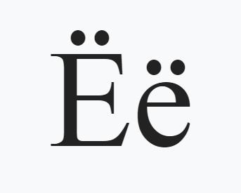 "Буква ""ё"". (Wikimedia Commons)"