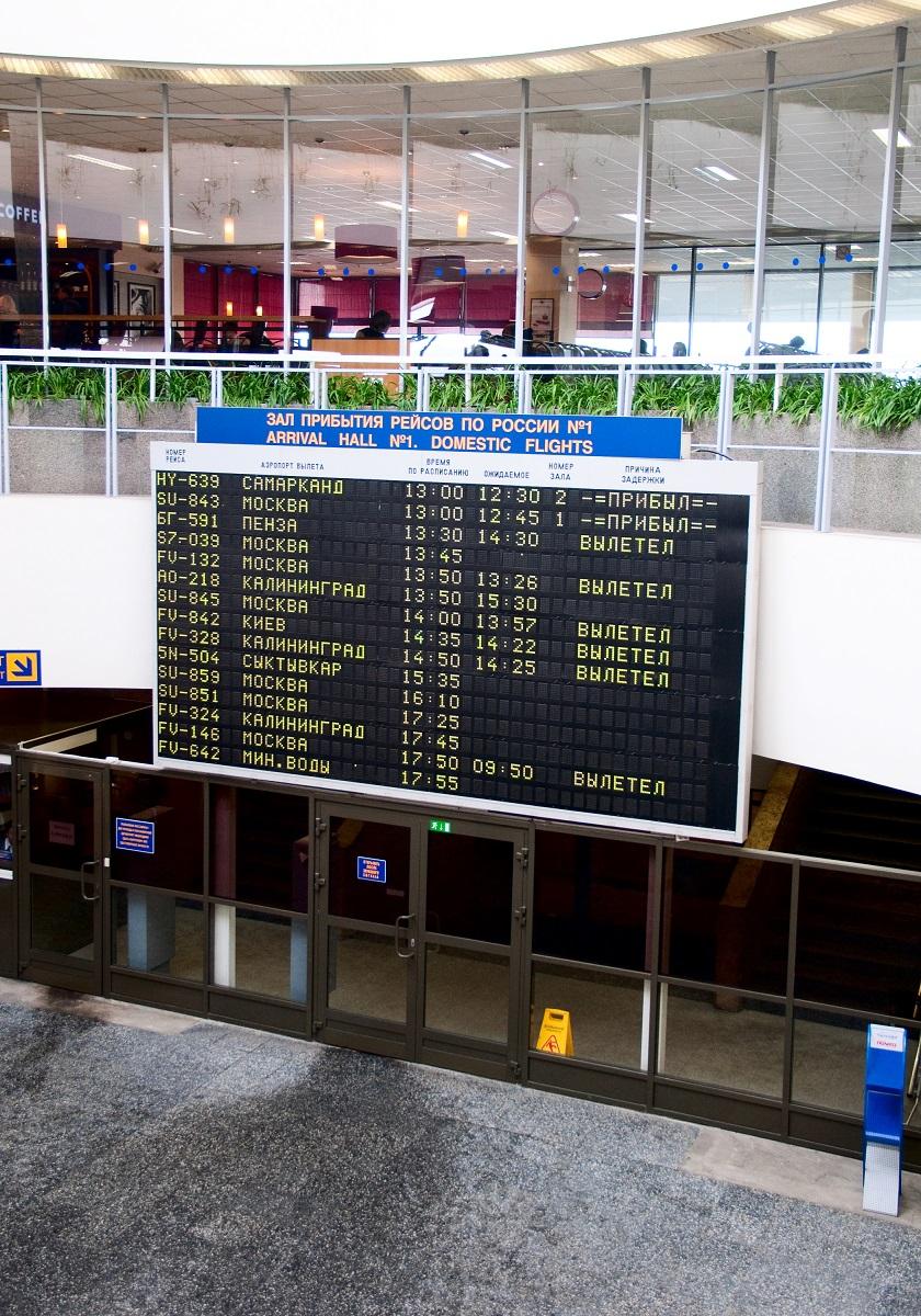 Зал прилёта аэропорта
