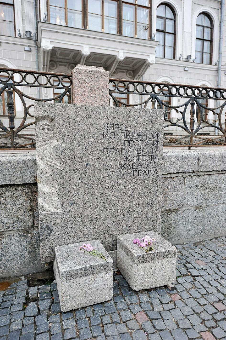 Памятный знак Блокадная полынья в Петербурге
