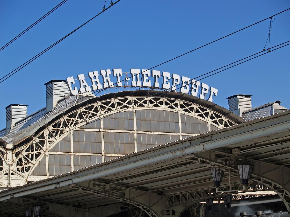 Витебский вокзал в Петербурге