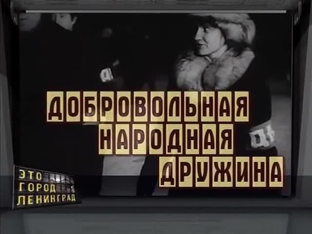 Добровольная народная дружина Общественное движение ДНД родилось   в Ленинграде. Фото: fenixclub.com