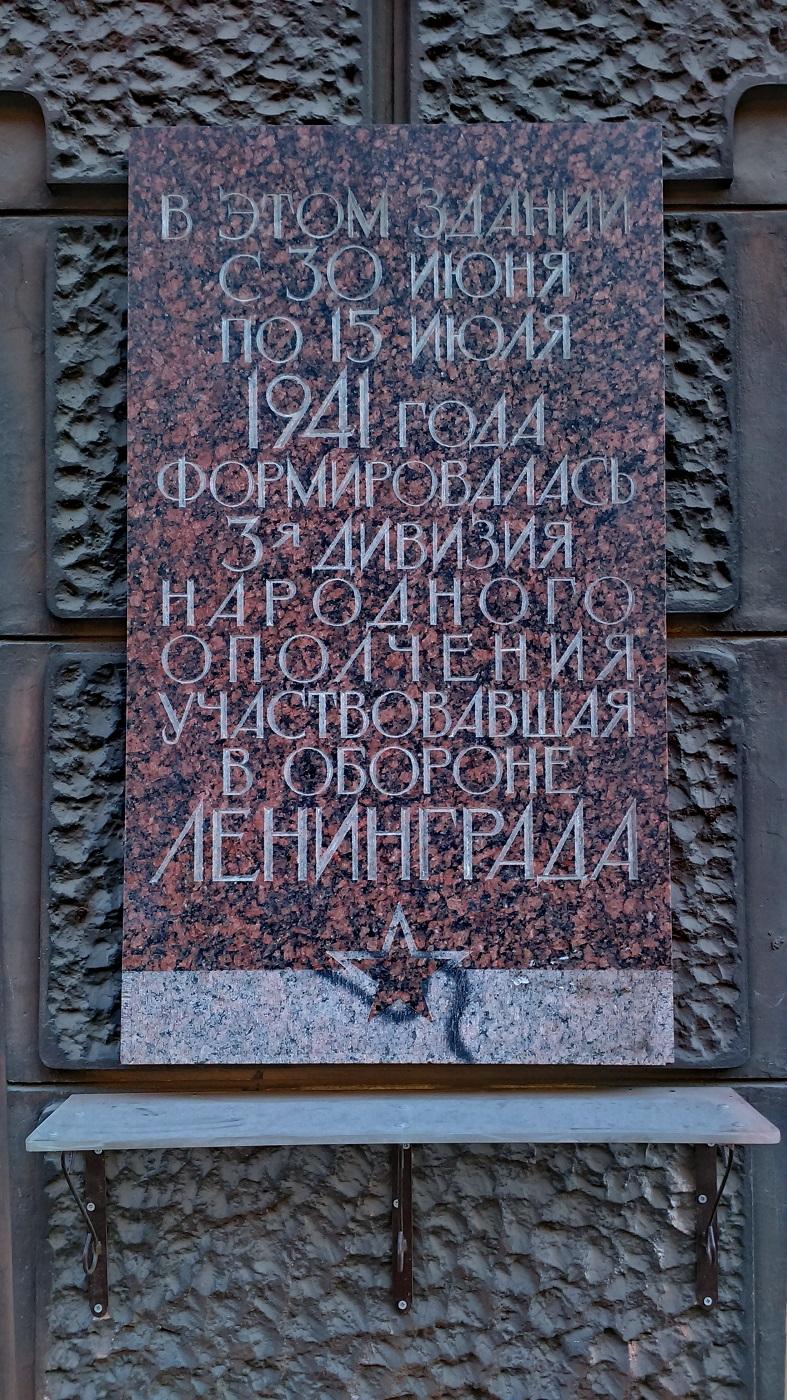 Дом 20, мемориальная доска ополченцам. Фото: Dj-2 (Wikimedia Commons)