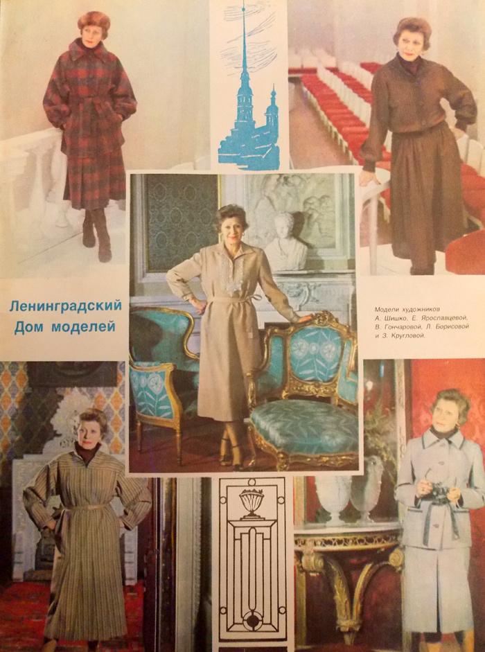 "Советский журнал ""Работница"". Фото: aeslib.ru"