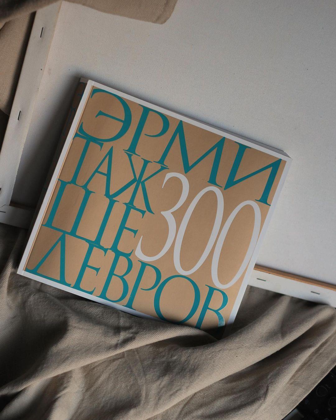 Эрмитажный магазин. Книга-альбом