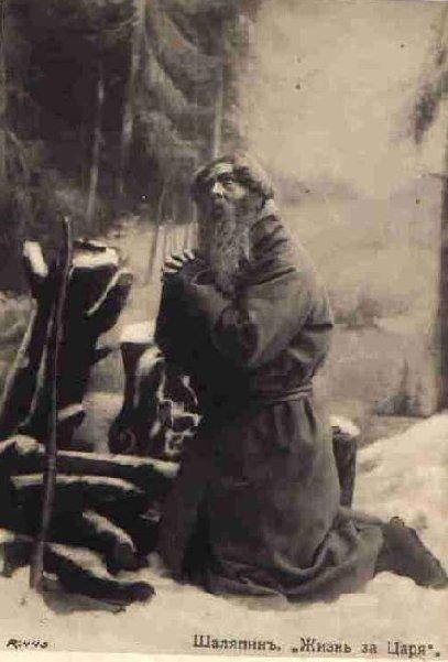 Фёдор Шаляпин в роли Сусанина. Источник: Wikimedia Commons