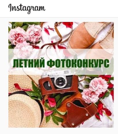 Хэштег-конкурсы в Инстаграм