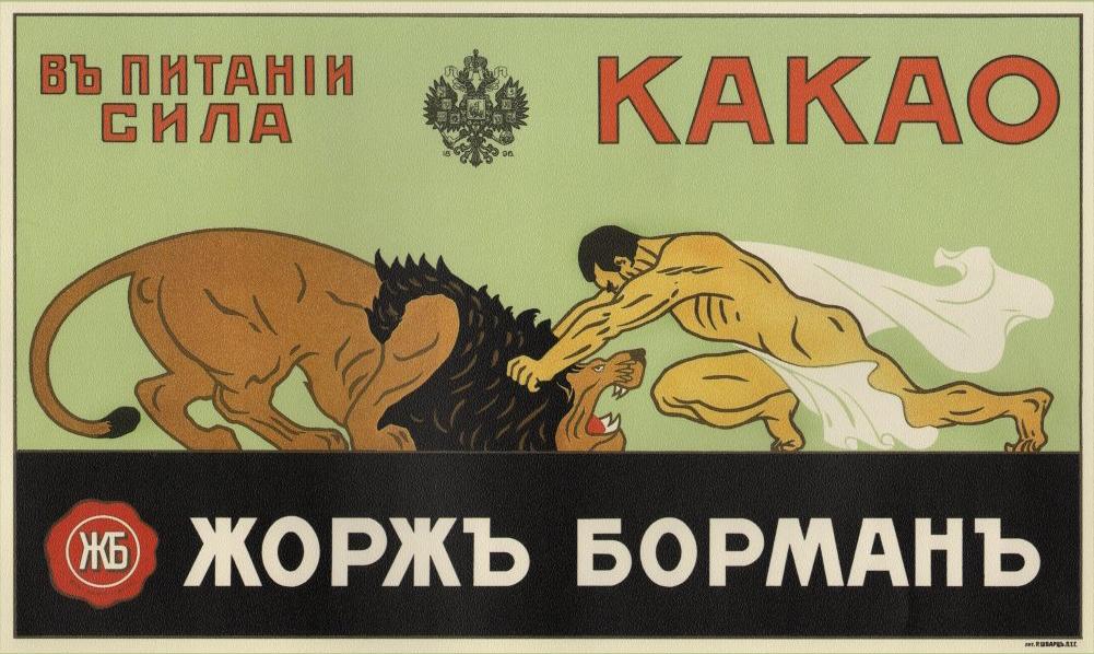"Плакат фирмы ""Жорж Борман"". В питании сила. Какао. Автор: неизвестен (Wikimedia Commons)"