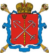 Герб Санкт-Петербурга в Российской Империи с 1856 года до революции 1917 г. (Wikimedia Commons)
