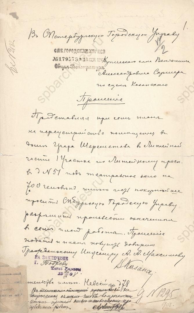 """Прошение в городскую управу. Источник: """"Архивы Санкт-Петербурга"""""""