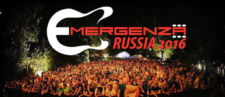 Фестиваль Emergenza, источник фото: aurora-hall.ru