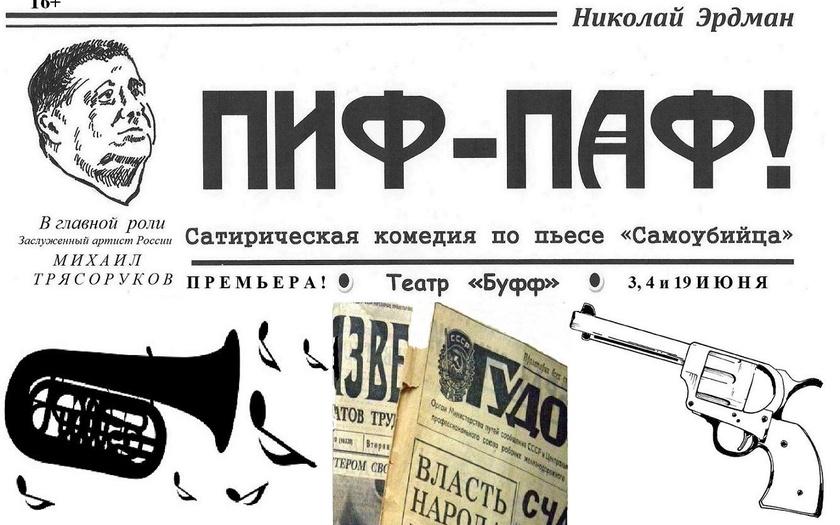 Спектакль «ПИФ-ПАФ!», источник фото: visit-petersburg.ru