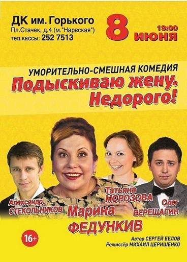 Спектакль «Подыскиваю жену. Недорого!», источник фото: gorkogo.spb.ru