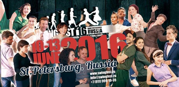 источник фото: swingfest.ru
