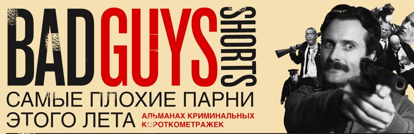 Альманах криминальных короткометражек «BAD GUYS SHORTS» источник фото: https://vk.com/utopiapictures