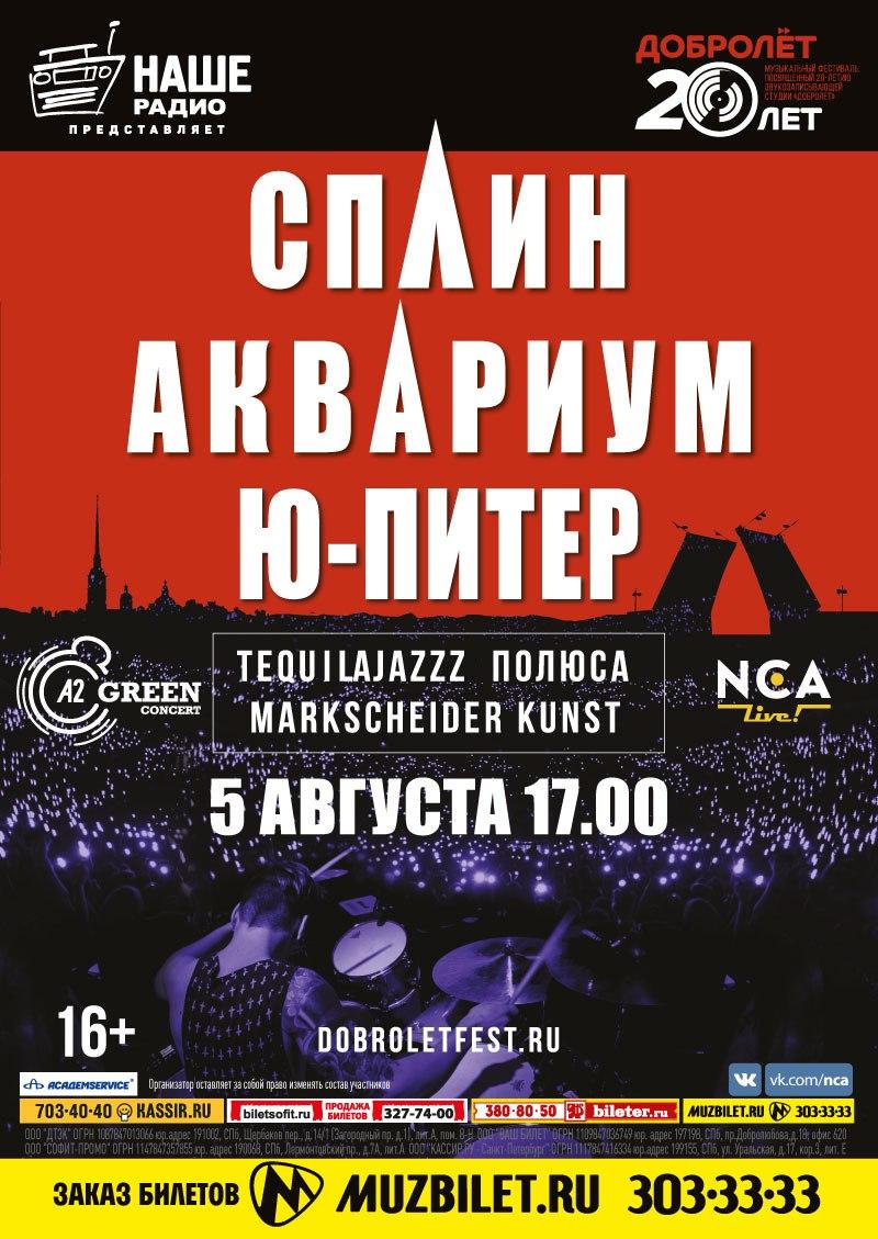 """Фестиваль """"Добролёт - 20 лет!"""" источник фото: https://vk.com/dobrolet20"""