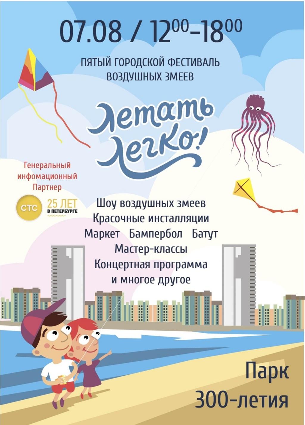 """V фестиваль воздушных змеев """"Летать легко!"""" источник фото: https://vk.com/letatlegkospb"""