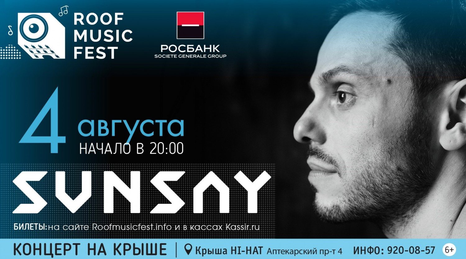 Sunsay - 4 августа Roof Music Fest источник фото: https://vk.com/sunsay_roofmusicfest
